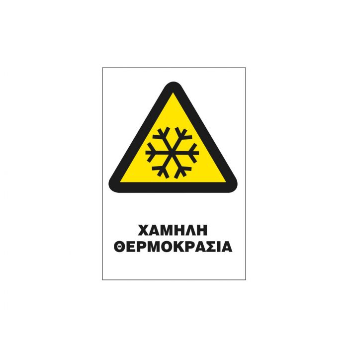 Safety Sign Sticker Π 20x25 Π18-ΧΑΜΗΛΗ ΘΕΡΜΟΚΡΑΣΙΑ